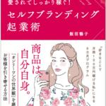 プレスリリース 書籍「愛されてしっかり稼ぐ!セルフブランディング起業術」発売好きなことで稼いで自立したい女性に向けた一冊!