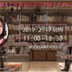 【募集開始】BOOK LAB TOKYO様で読書会を開催して頂くことになりました!