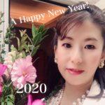 2020 新年明けましておめでとうございます